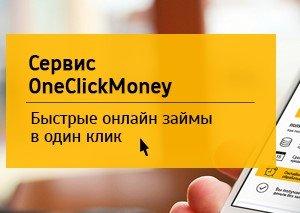 Займ OneClickMoney через интернет