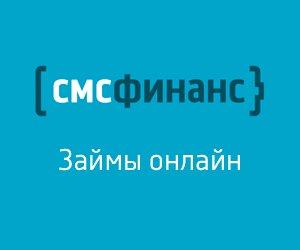 Микрозайм от СМС-Финанс