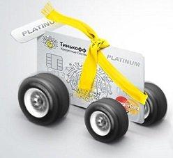 Tinkoff Platinum