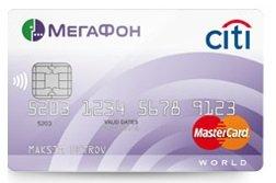 Сити-банк и Мегафон: кредитная карта с бонусами
