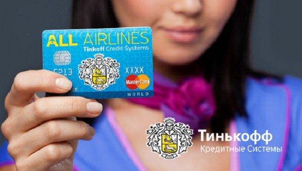 Tinkoff All Airlines - карта для перелетов