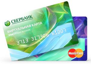 Дебетовые карты Visa и MasterCard Virtual