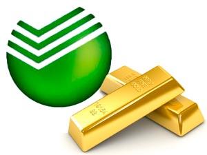 Открытие металлического счета в Сбербанке
