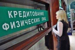 Кредиты в России стали снова набирать популярность