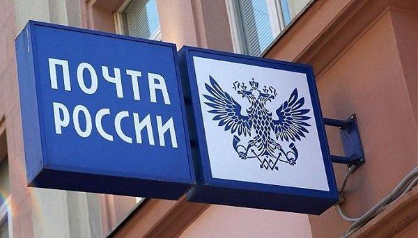 Почтовый банк откроется к 2016 году