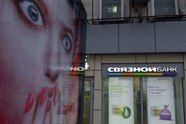 Связной банк лишился лицензии ЦБ