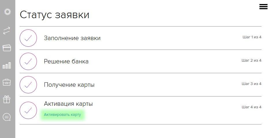 Где активировать карту в личном кабинете Touch Bank