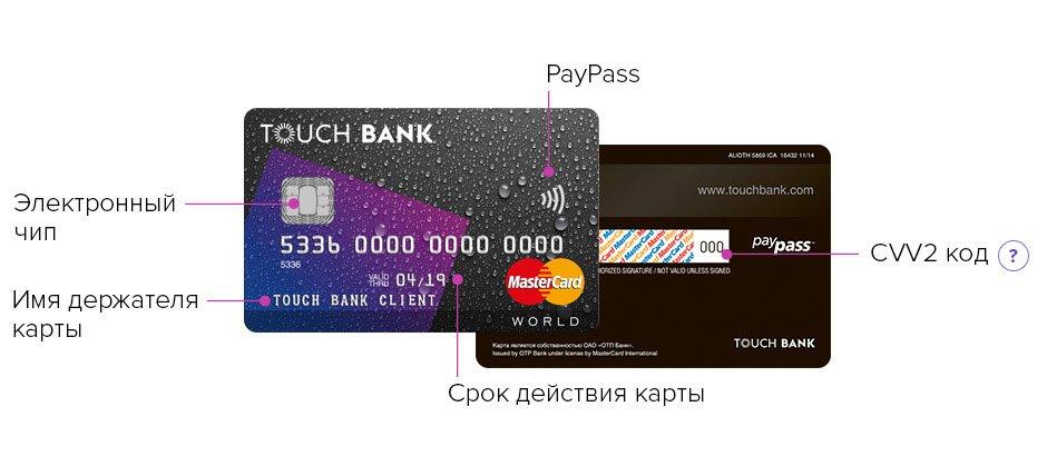 Условия дебетовой карты Тач Банк