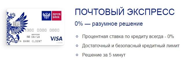 Почта Банк: карта Почтовый Экспресс