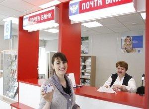 Кредитная карта Почта Банк: отзывы клиентов
