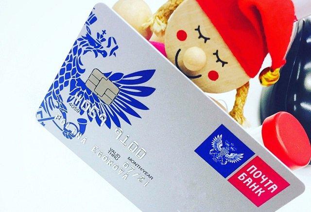Кредитная карта Почта банка: условия получения