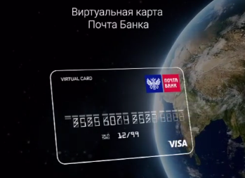 Моментальная карта Почта банк