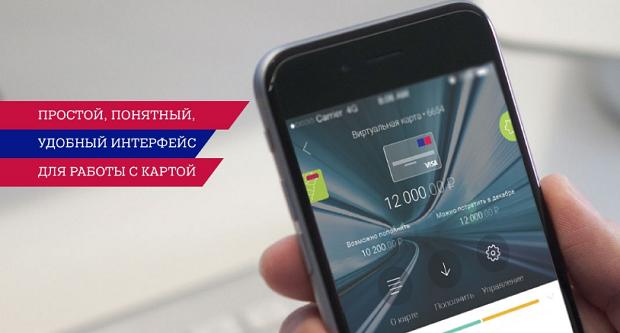 Как пользоваться виртуальной картой Почта банк?