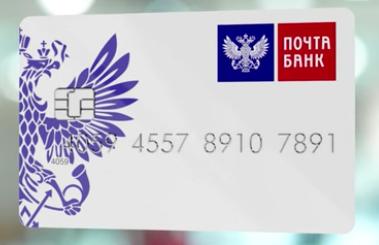 Банк Почта России: кредитные карты