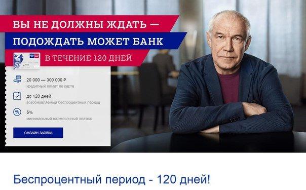 Почта Банк: кредитная карта элемент 120 и отзывы о ней