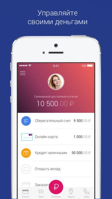 Мобильный банк Почта Банка на iPhone