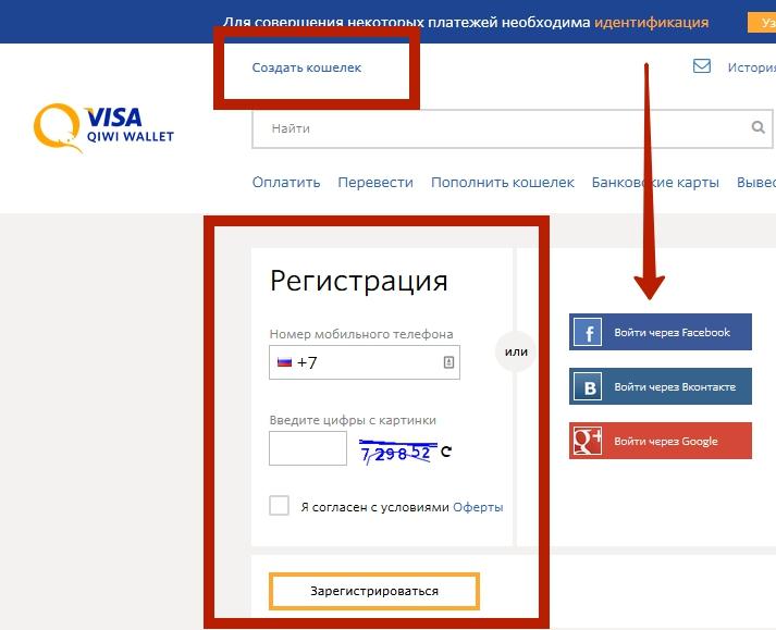 Visa-QIWI-Wallet-1