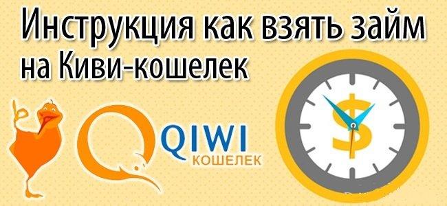 kak-poluchit-onlajn-zajm-na-kivi-koshelek-mgnovenno-instrukcija-3