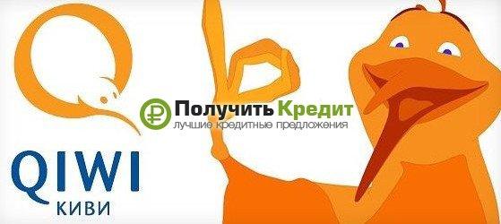 mgnovenniy-zajm-na-qiwi-koshelek