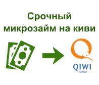 Мгновенный займ через Qiwi