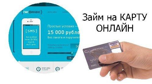 onlayn-zayavka-na-zaym-na-kartu-4439-small
