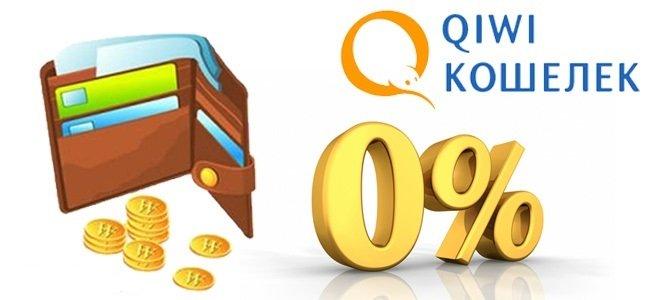pervyj-zajm-bez-procentov-na-kivi-koshelek-8