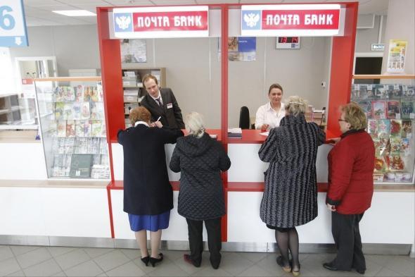 почта банк в россии