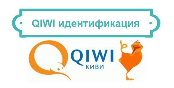 Идентификация Qiwi кошелька повысит шанс взять займ