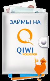 qiwi-zaim