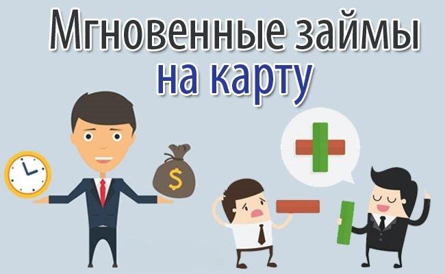 займы с моментальным одобрением онлайн