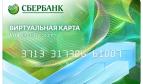 Банковская карта Visa Virtual Сбербанка