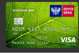 Зеленая карта Почта Банк
