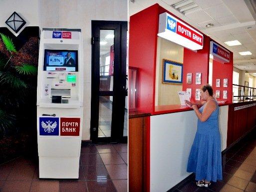 Изображение - Как узнать остаток по кредиту в почта банке Pochta-Bank_450000