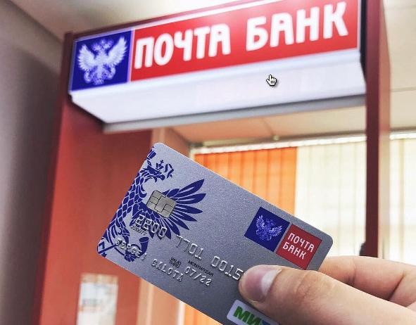 Изображение - Как узнать остаток по кредиту в почта банке Screenshot_31