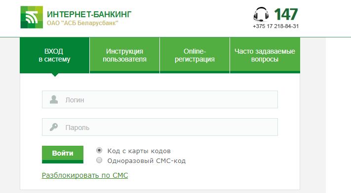 Изображение - Как узнать баланс на карточке беларусбанка Screenshot_1-6